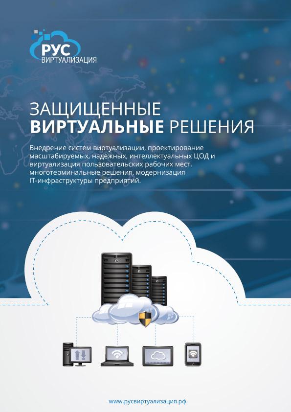 Брошюра о компании Русвиртуализация
